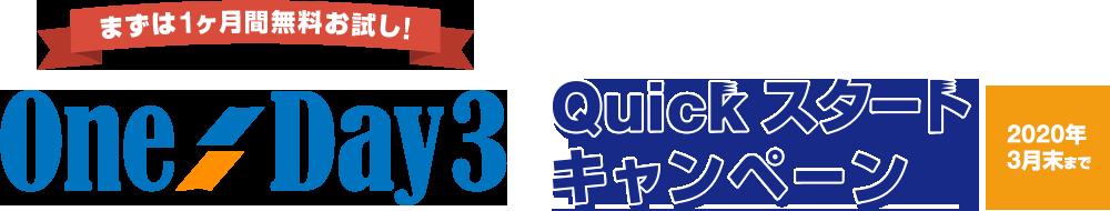 まずは1ヵ月間無料お試し! OneDay3 Quickスタートキャンペーン